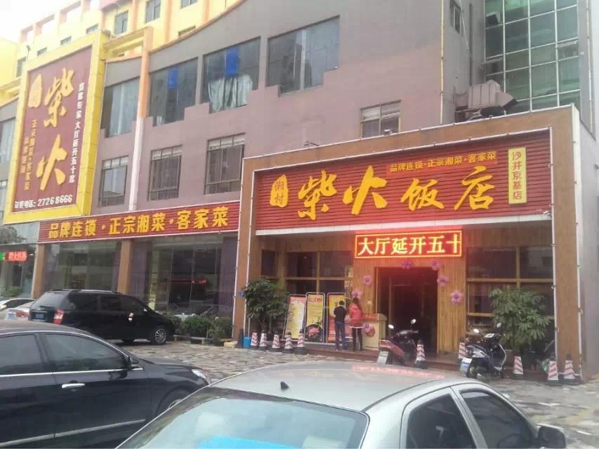 深圳沙头京基百纳 柴火饭店餐饮设计装修案例图2