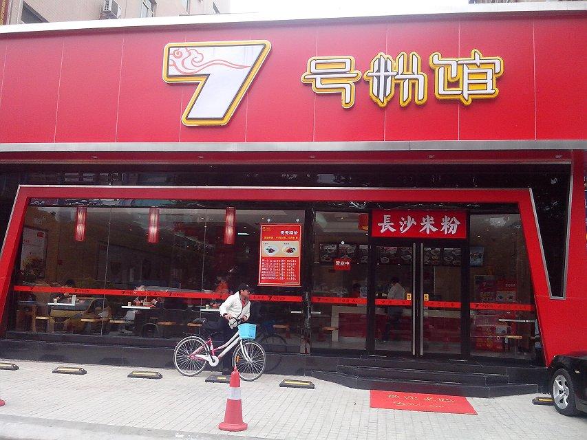 深圳宝安7号粉馆长沙米粉店设计装修案例图2