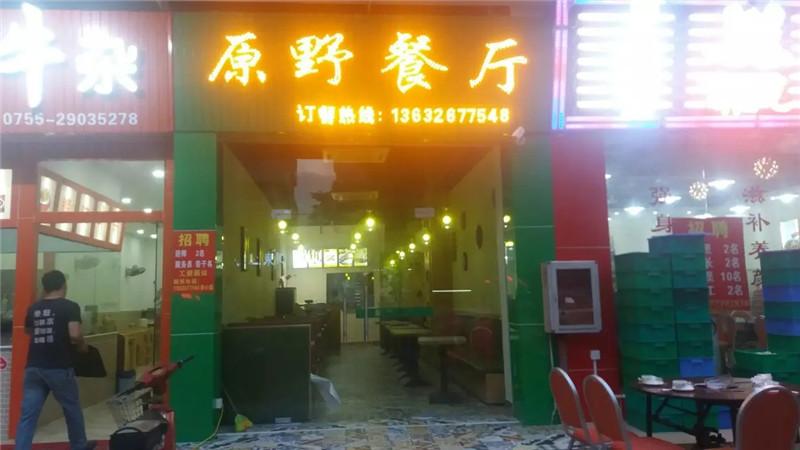 深圳宝安沙井环镇路原野餐厅设计装修案例