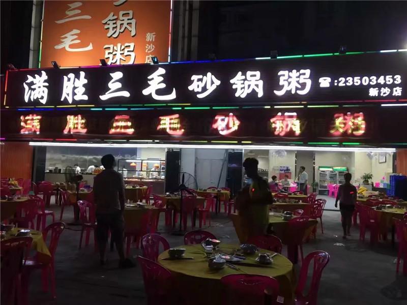 深圳宝安沙井满胜三毛沙锅粥餐厅设计装修案例