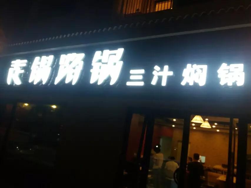 宝安沙井万科翡丽郡走锅路锅焖锅店设计装修案例图5