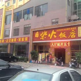 必威体育苹果app 下载沙头京基百纳 柴火饭店餐饮设计必威体育苹果app案例
