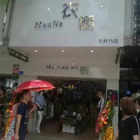 宝安沙井京基百纳广场 衣橱服饰品牌连锁店设计装修案例图