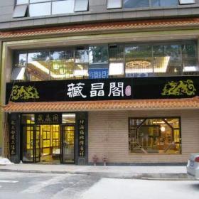 深圳宝安藏经阁品牌门店设计装修案例图