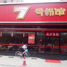 深圳宝安7号粉馆长沙米粉店设计装修案例图