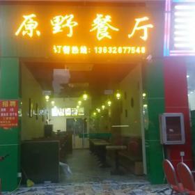 必威体育苹果app 下载宝安沙井环镇路原野餐厅设计必威体育苹果app案例