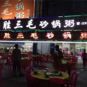 必威体育苹果app 下载宝安沙井满胜三毛沙锅粥餐厅设计必威体育苹果app案例