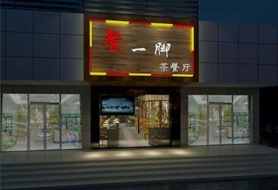 宝安西乡流塘餐一脚茶餐厅设计装修案例图3