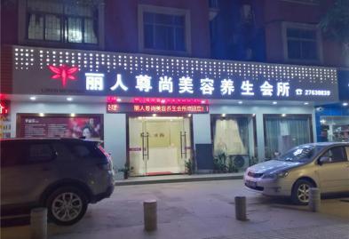 深圳宝安丽人尊尚美容会所设计装修案例图2
