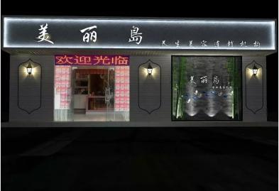 深圳美丽岛美容养生连锁店设计装修案例图4