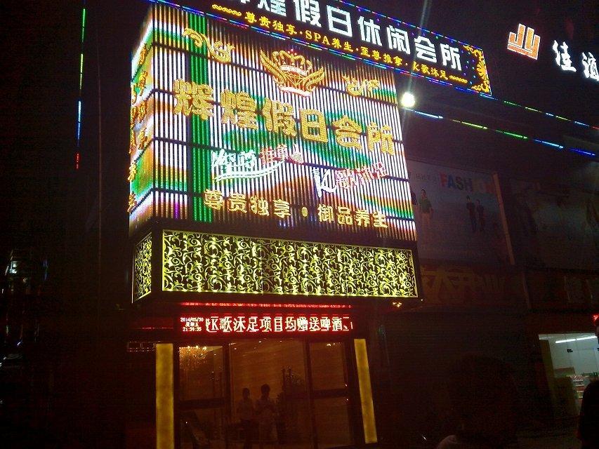 深圳田寮辉煌假日会所设计装修案例实景图2