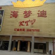 深圳光明海梦迪ktv休闲场所设计装修案例图