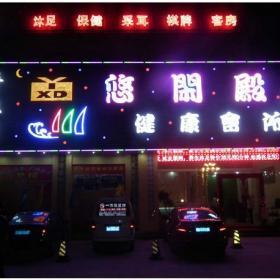 深圳宝安休闲会所户外广告招牌设计制作案例图