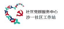 深圳宝安沙一社区工作站办公装修