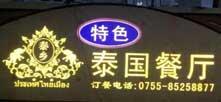 深圳万科泰国餐厅店面装修