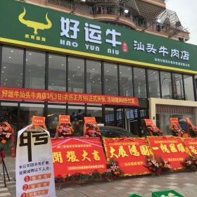 深圳沙头好运牛汕头牛肉店品牌连锁设计装修案例