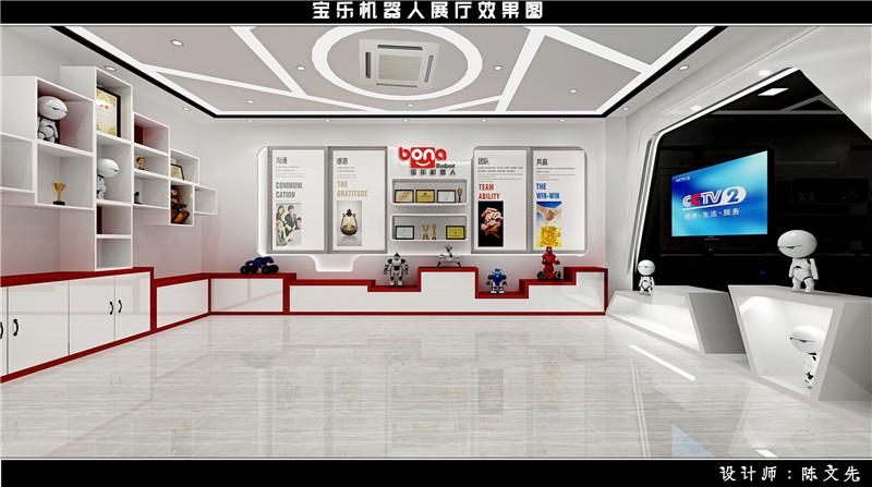 宝乐机器人展厅--效果图